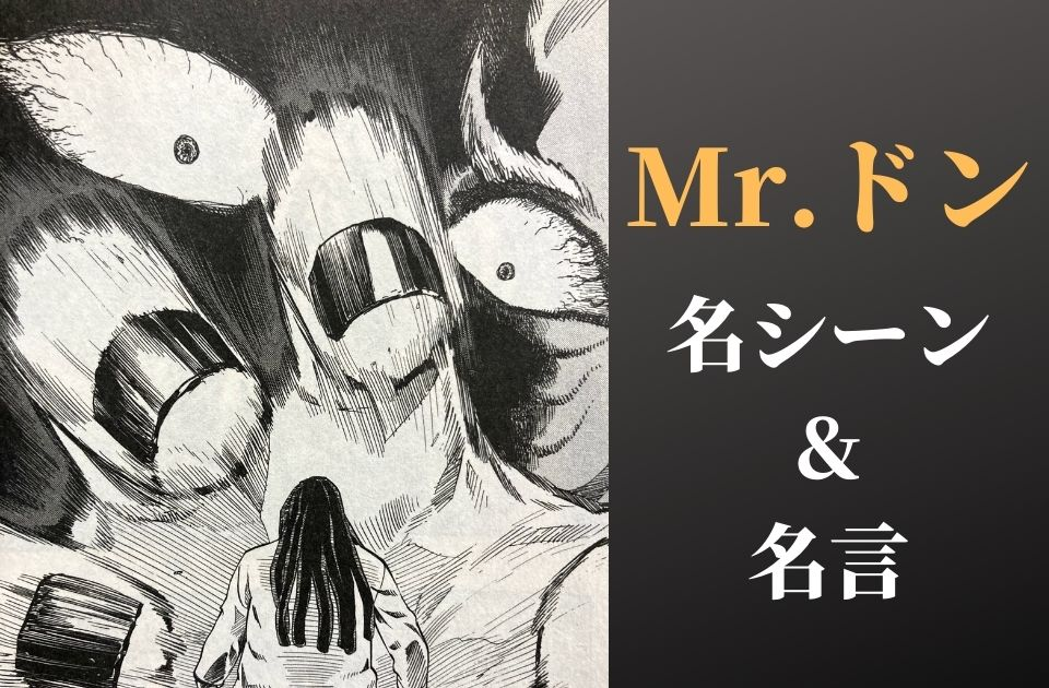 【アイシールド21】Mr.ドンはどんな人物?名シーン&名言も紹介!!