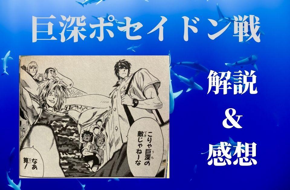 【アイシールド21】水町&筧登場!巨深ポセイドン戦の感想と解説