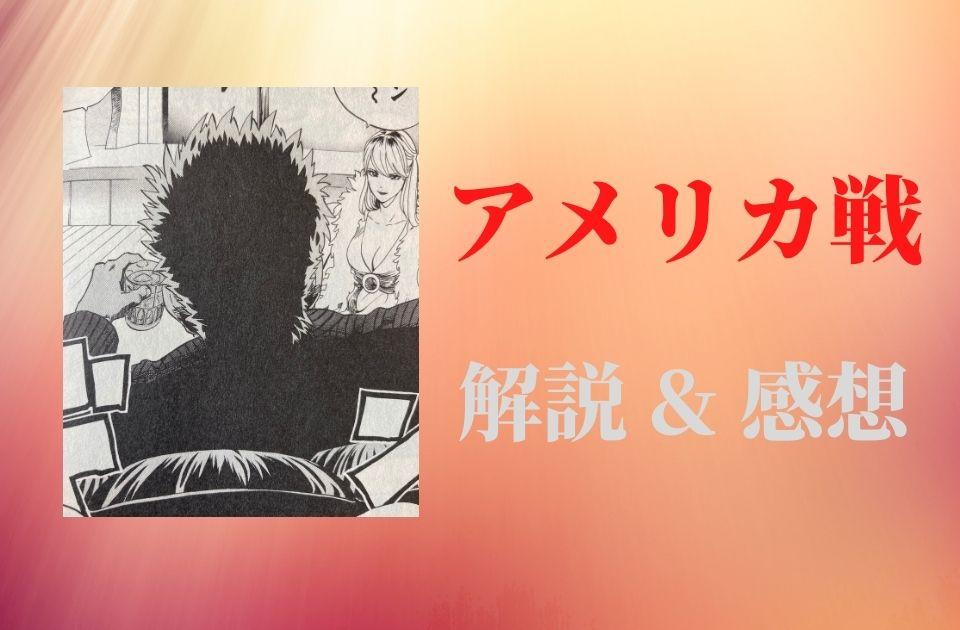 【アイシールド21】日本代表総力戦&感動の最終回!白熱のアメリカ戦を解説
