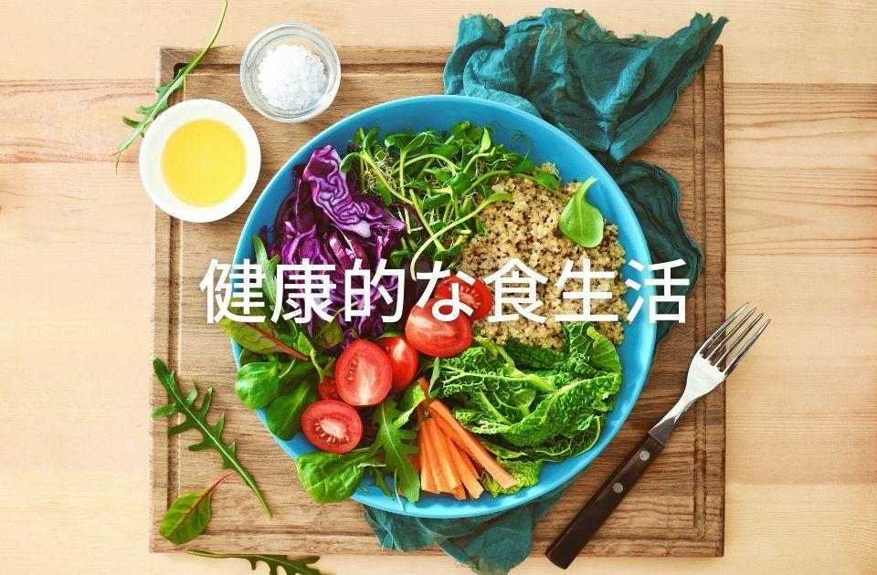 精神が安定する健康的な食事